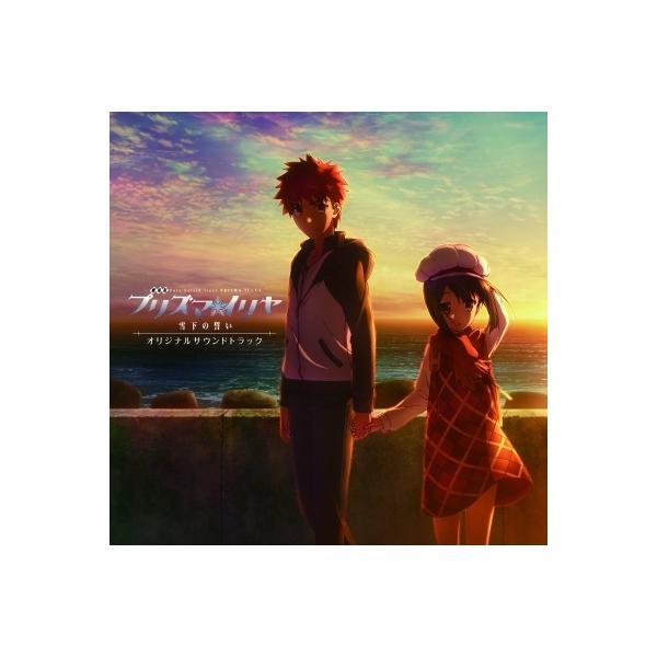 【Blu-ray限定版】 劇場版プリズマ☆イリヤ 【送料無料】 【BLU-RAY DISC】 雪下の誓い