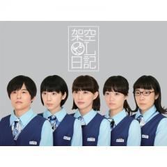 架空OL日記 DVD-BOX【DVD】