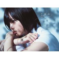 欅坂46 / 真っ白なものは汚したくなる 【Type-A】(2CD+DVD)【CD】