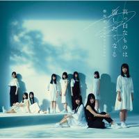 欅坂46 / 真っ白なものは汚したくなる 【通常盤】【CD】