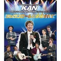 KAN カン / ロックンロールに拿捕されて【BLU-RAY DISC】