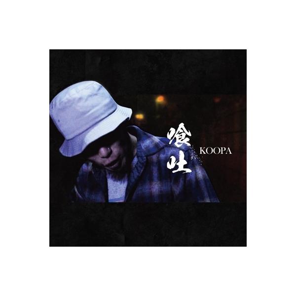 KOOPA / 喰吐【CD】