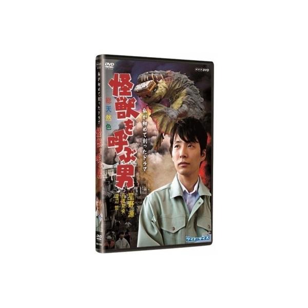 私が初めて創ったドラマ 怪獣を呼ぶ男【DVD】