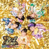 たこやきレインボー / まねー!!マネー!?Money!! TYPE-A (+DVD)【CD Maxi】