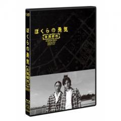 『ぼくらの勇気 未満都市2017』Blu-ray 【BLU-RAY DISC】