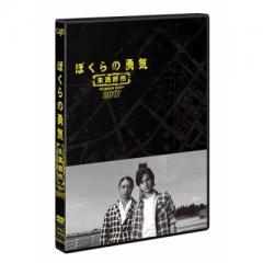 『ぼくらの勇気 未満都市2017』DVD【DVD】