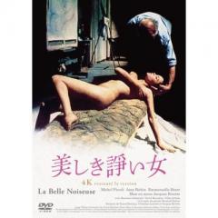 美しき諍い女 4Kリストア 無修正版【DVD】