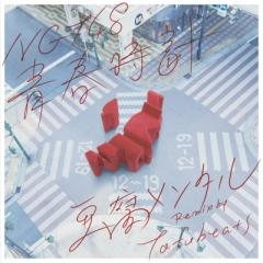 NGT48 / 青春時計(豆腐メンタル Remix by tofubeats)【完全生産限定盤】(アナログレコード)【LP】