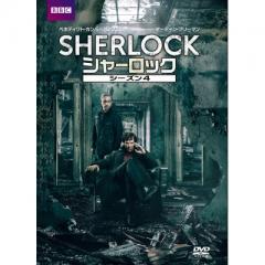 SHERLOCK / シャーロック シーズン4 DVD-BOX【DVD】