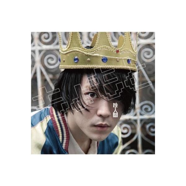 挫・人間 / もょもと【CD】