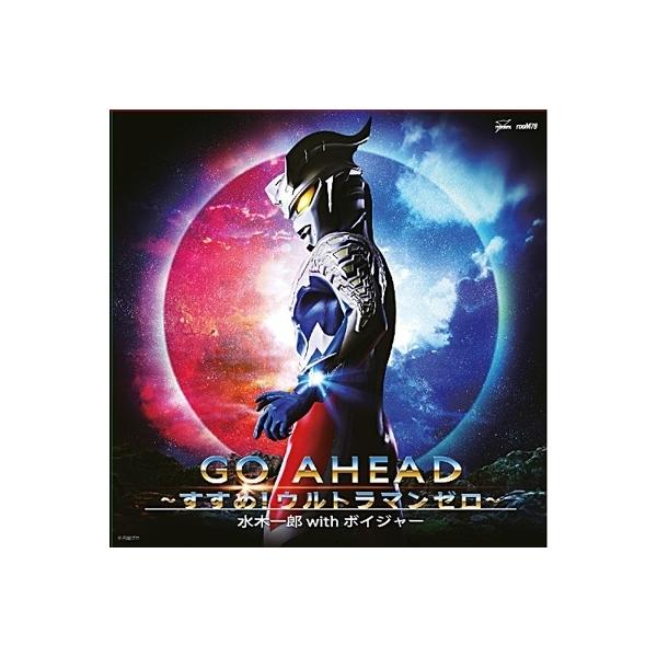 水木一郎 / ボイジャー / GO AHEAD~すすめウルトラマンゼロ~【CD】