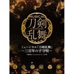 刀剣男士 Formation Of 三百年 / ミュージカル『刀剣乱舞』 ~三百年の子守唄~【初回限定盤A】【CD】