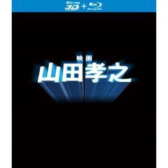 「映画 山田孝之」Blu-ray(特典3D Blu-ray付き2枚組)【BLU-RAY DISC】