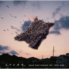 """SOIL & """"PIMP""""SESSIONS feat Yojiro Noda / ユメマカセ  /  SOIL & """"PIMP""""SESSIONS feat.Yojiro Noda 【完全生産限定盤】(7インチアナログレコード)【7inchシングル】"""