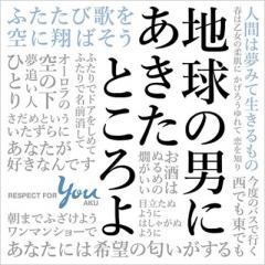 オムニバス(コンピレーション) / 地球の男にあきたところよ-RESPECT FOR YU AKU 【初回生産限定盤】【CD】