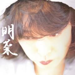 中森明菜 ナカモリアキナ / 明菜 【初回限定盤】(カレンダー付き)【CD】