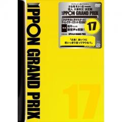 IPPONグランプリ17【DVD】