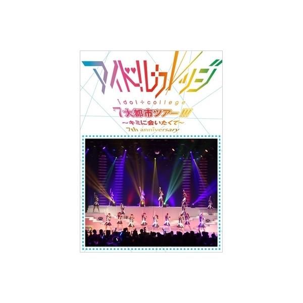 アイドルカレッジ / Seventh Anniversary 『アイドルカレッジ7大都市ツアー!!!~キミに会いたくて~』【DVD】