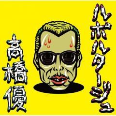 高橋優 タカハシユウ / ルポルタージュ (+DVD)【期間生産限定盤】【CD Maxi】