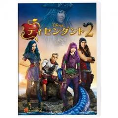 ディセンダント2【DVD】