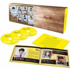 プラージュ ~訳ありばかりのシェアハウス~ Blu-ray BOX【BLU-RAY DISC】