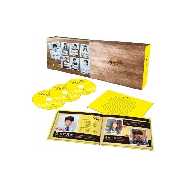プラージュ ~訳ありばかりのシェアハウス~ DVD BOX【DVD】