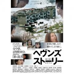 ヘヴンズ ストーリー Blu-ray【BLU-RAY DISC】