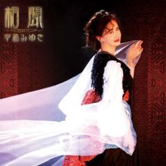 中島みゆき ナカジマミユキ / 相聞【CD】