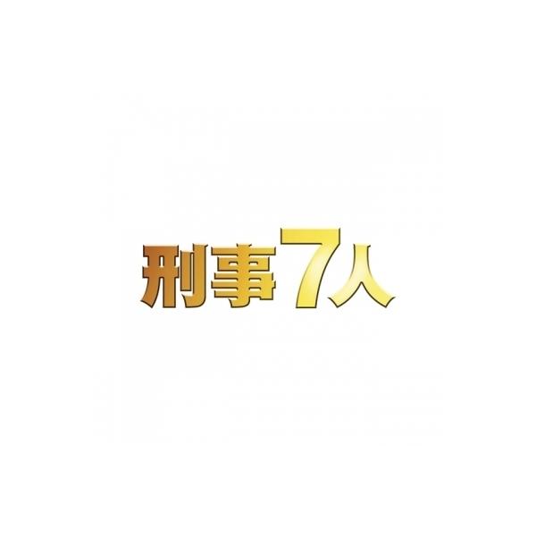 刑事7人 III DVD-BOX【DVD】