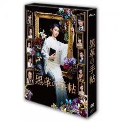黒革の手帖DVD-BOX【DVD】