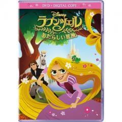 ラプンツェル あたらしい冒険 DVD(デジタルコピー付き)【DVD】