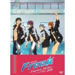 劇場版Free! -Timeless Medley- 約束【DVD】