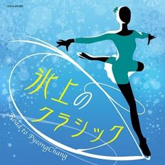 コンピレーション / 氷上のクラシック-ロード To 平昌【CD】
