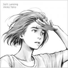 矢野顕子 ヤノアキコ / Soft Landing【CD】