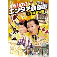 Joy! Joy! エンタメ新喜劇~吉本新喜劇アキ座長公演~【DVD】