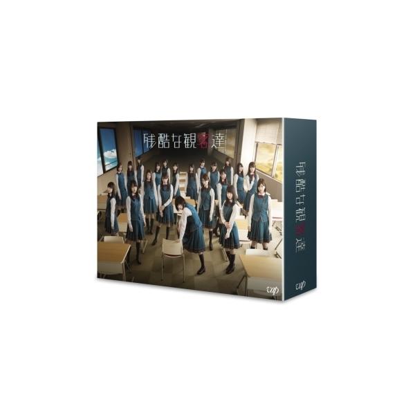 残酷な観客達 Blu-ray BOX【BLU-RAY DISC】