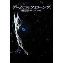 【初回限定生産】ゲーム・オブ・スローンズ第七章:氷と炎の歌 DVD コンプリート・ボックス (6枚組)【DVD】