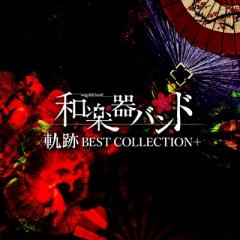 和楽器バンド / 軌跡 BEST COLLECTION+ 【Type-A Music Video盤】(CD+2DVD)【CD】