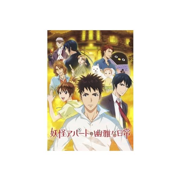 妖怪アパートの幽雅な日常 DVD-BOX Vol.4【DVD】