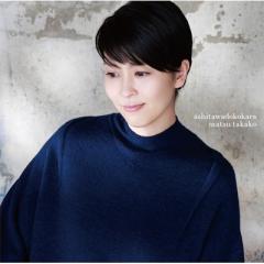 松たか子 マツタカコ / 明日はどこから【CD】