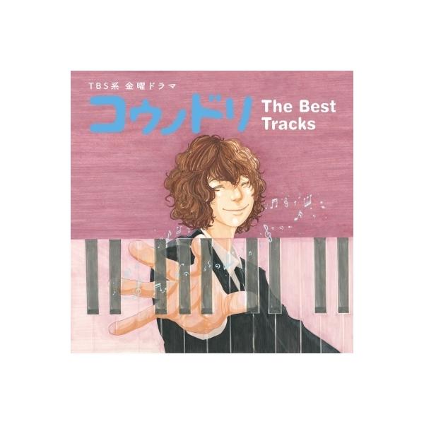 TV サントラ / TBS系 金曜ドラマ「コウノドリ」The Best Tracks【CD】