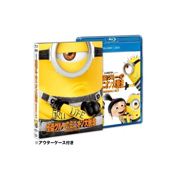 怪盗グルーのミニオン大脱走 ブルーレイ+DVDセット【BLU-RAY DISC】
