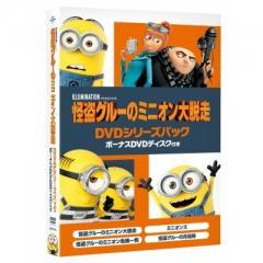 怪盗グルーのミニオン大脱走 DVDシリーズパック ボーナスDVDディスク付き <初回生産限定> (5枚組)【DVD】