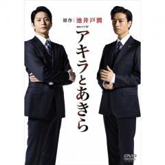 連続ドラマW アキラとあきら DVD-BOX【DVD】