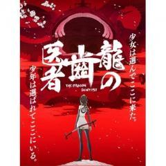 「龍の歯医者」Blu-ray 通常版【BLU-RAY DISC】