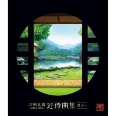志方あきこ / 母里治樹 (Elements Garden) / 刀剣乱舞-ONLINE-近侍曲集 其ノ一【CD】