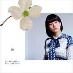 柴咲コウ / KO SHIBASAKI ALL TIME BEST 詠【CD】