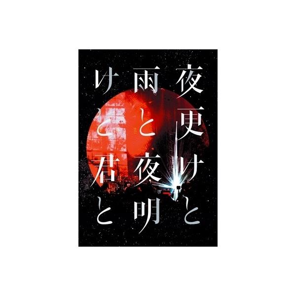Sid シド / SID 日本武道館 2017 「夜更けと雨と / 夜明けと君と」【DVD】