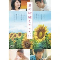 君の膵臓をたべたい DVD通常版【DVD】