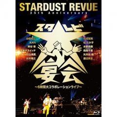 スターダスト☆レビュー  / 35th Anniversary スタ☆レビ大宴会 ~6時間大コラボレーションライブ~【BLU-RAY DISC】